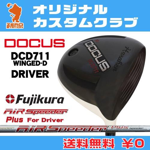 ドゥーカス DCD711 WINGED-D ドライバーDOCUS DCD711 WINGED-D DRIVERAIR Speeder PLUS カーボンシャフトオリジナルカスタム