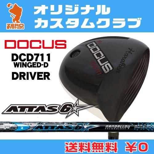 ドゥーカス DCD711 WINGED-D ドライバーDOCUS DCD711 WINGED-D DRIVERATTAS 6STAR カーボンシャフトオリジナルカスタム
