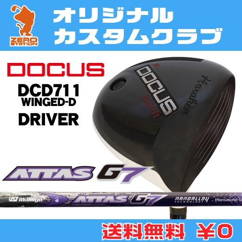 ドゥーカス DCD711 WINGED-D ドライバーDOCUS DCD711 WINGED-D DRIVERATTAS G7 カーボンシャフトオリジナルカスタム