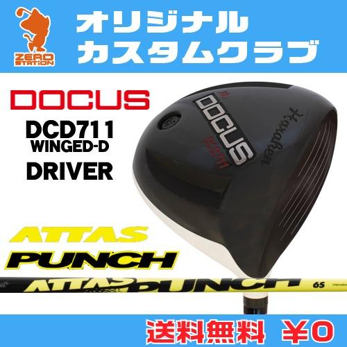 ドゥーカス DCD711 WINGED-D ドライバーDOCUS DCD711 WINGED-D DRIVERATTAS PUNCH カーボンシャフトオリジナルカスタム