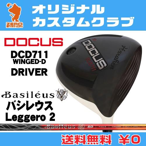 ドゥーカス DCD711 WINGED-D ドライバーDOCUS DCD711 WINGED-D DRIVERBasileus Leggero 2 カーボンシャフトオリジナルカスタム