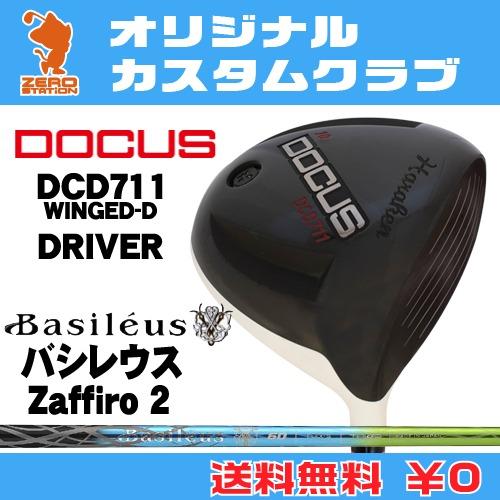 ドゥーカス DCD711 WINGED-D ドライバーDOCUS DCD711 WINGED-D DRIVERBasileus Zaffiro 2 カーボンシャフトオリジナルカスタム