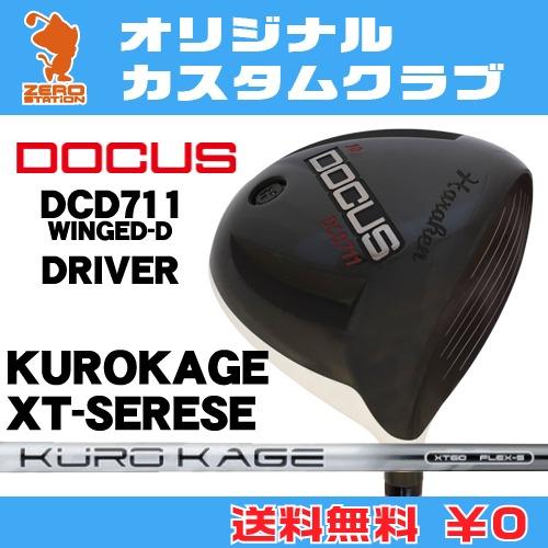 ドゥーカス DCD711 WINGED-D ドライバーDOCUS DCD711 WINGED-D DRIVERKUROKAGE XT カーボンシャフト オリジナルカスタム