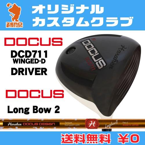 ドゥーカス DCD711 WINGED-D ドライバーDOCUS DCD711 WINGED-D DRIVERLong Bow 2 カーボンシャフトオリジナルカスタム