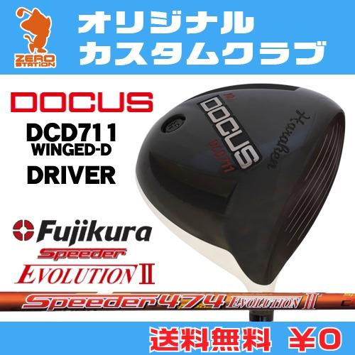 ドゥーカス DCD711 WINGED-D ドライバーDOCUS DCD711 WINGED-D DRIVERSpeeder EVOLUTION2 カーボンシャフトオリジナルカスタム