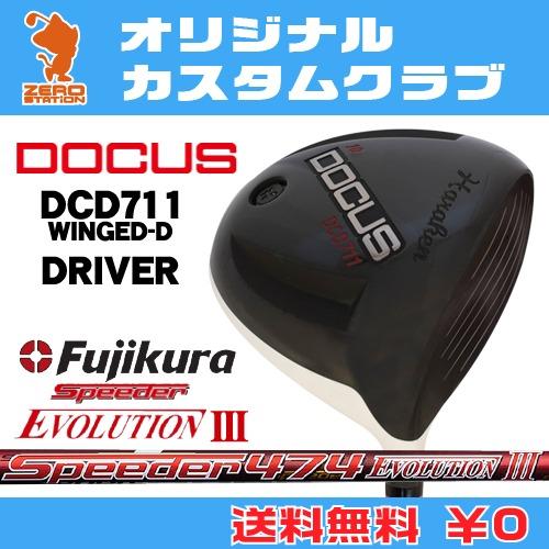 ドゥーカス DCD711 WINGED-D ドライバーDOCUS DCD711 WINGED-D DRIVERSpeeder EVOLUTION3 カーボンシャフトオリジナルカスタム
