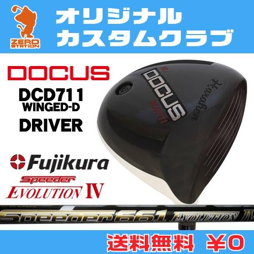 ドゥーカス DCD711 WINGED-D ドライバーDOCUS DCD711 WINGED-D DRIVERSpeeder EVOLUTION4 カーボンシャフトオリジナルカスタム