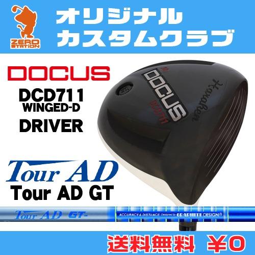 ドゥーカス DCD711 WINGED-D ドライバーDOCUS DCD711 WINGED-D DRIVERTourAD GT カーボンシャフトオリジナルカスタム