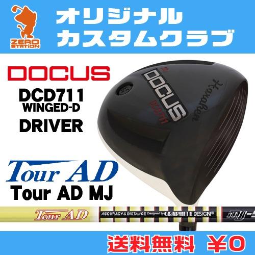 ドゥーカス DCD711 WINGED-D ドライバーDOCUS DCD711 WINGED-D DRIVERTourAD MJ カーボンシャフトオリジナルカスタム