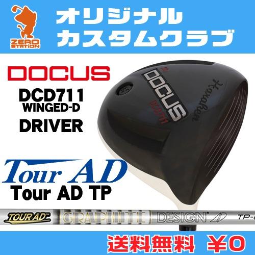 ドゥーカス DCD711 WINGED-D ドライバーDOCUS DCD711 WINGED-D DRIVERTourAD TP カーボンシャフトオリジナルカスタム