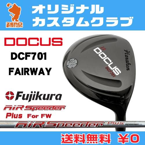 ドゥーカス DCF701 フェアウェイDOCUS DCF701 FAIRWAYAIR Speeder PLUS FW カーボンシャフトオリジナルカスタム