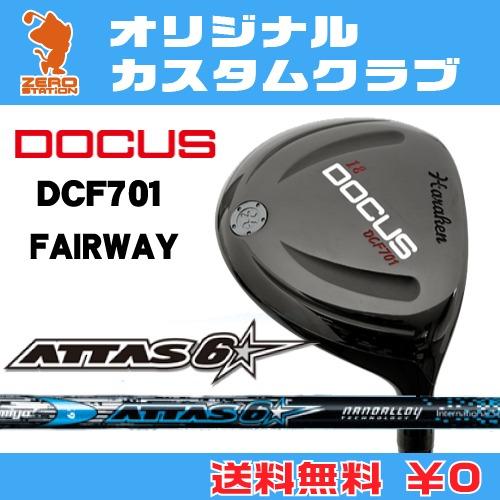ドゥーカス DCF701 フェアウェイDOCUS DCF701 FAIRWAYATTAS 6STAR カーボンシャフトオリジナルカスタム