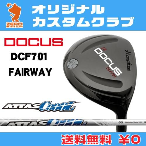 上質で快適 ドゥーカス DCF701 フェアウェイDOCUS DCF701 DCF701 FAIRWAYATTAS FAIRWAYATTAS CoooL ドゥーカス カーボンシャフトオリジナルカスタム, Blumin:73be48f3 --- canoncity.azurewebsites.net