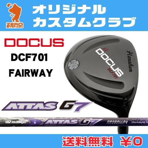 ドゥーカス DCF701 フェアウェイDOCUS DCF701 FAIRWAYATTAS G7 カーボンシャフトオリジナルカスタム