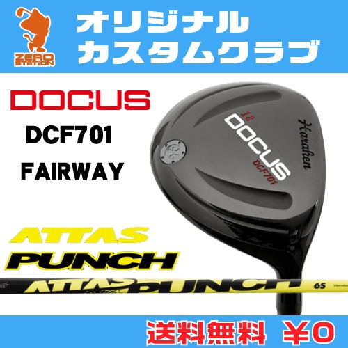 ドゥーカス DCF701 フェアウェイDOCUS DCF701 FAIRWAYATTAS PUNCH カーボンシャフトオリジナルカスタム