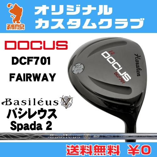 ドゥーカス DCF701 フェアウェイDOCUS DCF701 FAIRWAYBasileus Spada 2 カーボンシャフトオリジナルカスタム