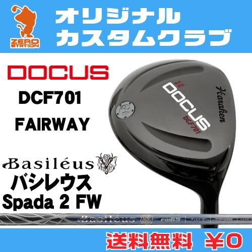 ドゥーカス DCF701 フェアウェイDOCUS DCF701 FAIRWAYBasileus Spada 2 FW カーボンシャフトオリジナルカスタム