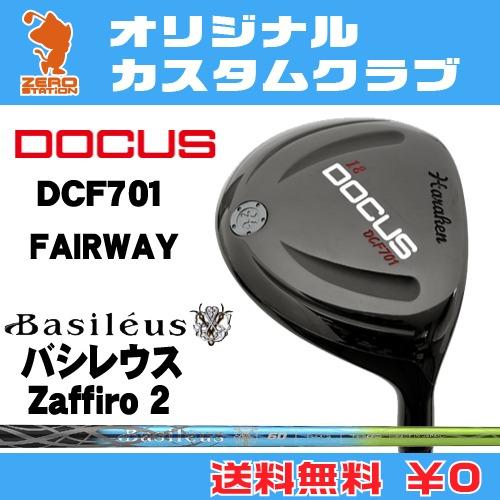 ドゥーカス DCF701 フェアウェイDOCUS DCF701 FAIRWAYBasileus Zaffiro 2 カーボンシャフトオリジナルカスタム