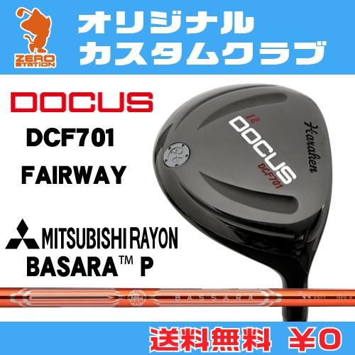 ドゥーカス DCF701 フェアウェイDOCUS DCF701 FAIRWAYBASSARA P カーボンシャフトオリジナルカスタム