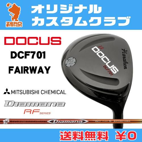 ドゥーカス DCF701 フェアウェイDOCUS DCF701 FAIRWAYDiamana RF カーボンシャフトオリジナルカスタム
