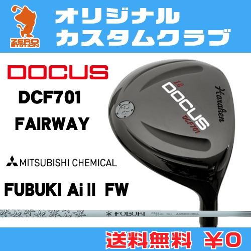 ドゥーカス DCF701 フェアウェイDOCUS DCF701 FAIRWAYFUBUKI Ai2 FW カーボンシャフトオリジナルカスタム