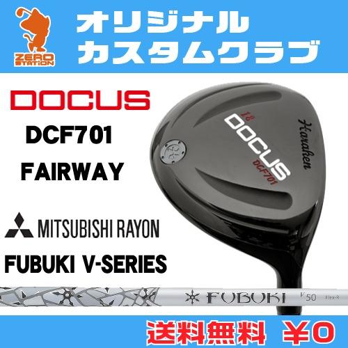 超格安一点 ドゥーカス DCF701 V DCF701 フェアウェイDOCUS DCF701 FAIRWAYFUBUKI DCF701 V カーボンシャフトオリジナルカスタム, もっとホット:3ed7b0ff --- canoncity.azurewebsites.net