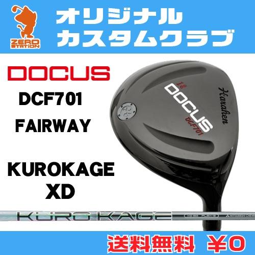 ドゥーカス DCF701 フェアウェイDOCUS DCF701 FAIRWAYKUROKAGE XD カーボンシャフトオリジナルカスタム