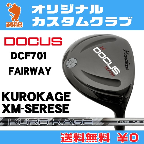 輝く高品質な ドゥーカス ドゥーカス XM DCF701 フェアウェイDOCUS DCF701 DCF701 FAIRWAYKUROKAGE XM カーボンシャフトオリジナルカスタム, バンビーニオンラインショップ:a1a626f5 --- slope-antenna.xyz