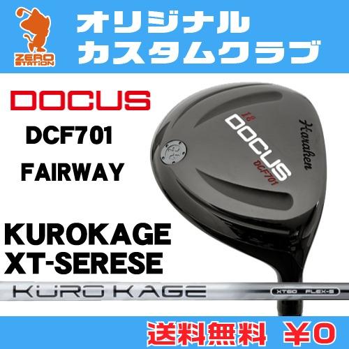 ドゥーカス DCF701 フェアウェイDOCUS DCF701 FAIRWAYKUROKAGE XT カーボンシャフト オリジナルカスタム