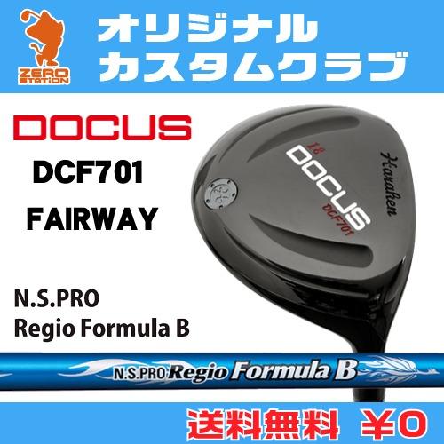 ドゥーカス DCF701 フェアウェイDOCUS DCF701 FAIRWAYNSPRO Regio Formula B カーボンシャフトオリジナルカスタム