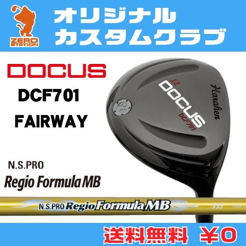 ドゥーカス DCF701 フェアウェイDOCUS DCF701 FAIRWAYNSPRO Regio Formula MB カーボンシャフトオリジナルカスタム