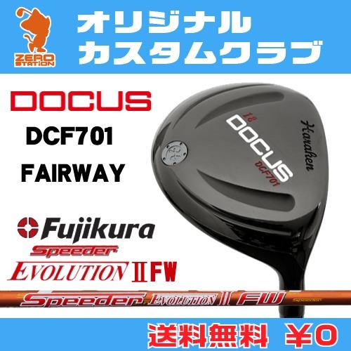 ドゥーカス DCF701 フェアウェイDOCUS DCF701 FAIRWAYSpeeder EVOLUTION2 FW カーボンシャフトオリジナルカスタム