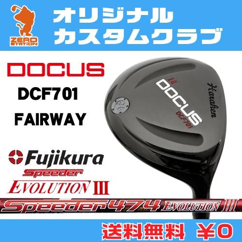 ドゥーカス DCF701 フェアウェイDOCUS DCF701 FAIRWAYSpeeder EVOLUTION3 カーボンシャフトオリジナルカスタム