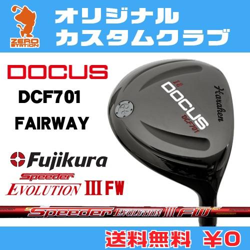ドゥーカス DCF701 フェアウェイDOCUS DCF701 FAIRWAYSpeeder EVOLUTION3 FW カーボンシャフトオリジナルカスタム