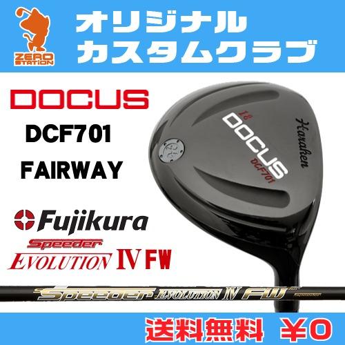 ドゥーカス DCF701 フェアウェイDOCUS DCF701 FAIRWAYSpeeder EVOLUTION4 FW カーボンシャフトオリジナルカスタム