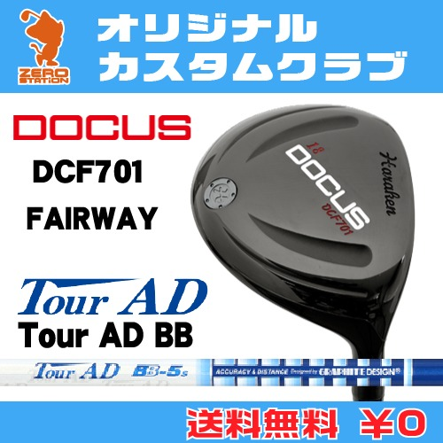 ドゥーカス DCF701 フェアウェイDOCUS DCF701 FAIRWAYTourAD BB カーボンシャフトオリジナルカスタム