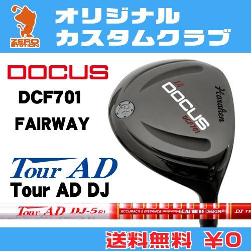 ドゥーカス DCF701 フェアウェイDOCUS DCF701 FAIRWAYTourAD DJ カーボンシャフトオリジナルカスタム