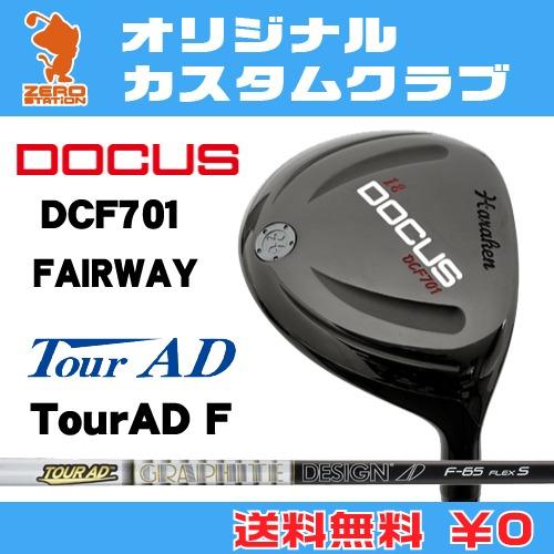 ドゥーカス DCF701 フェアウェイDOCUS DCF701 FAIRWAYTourAD F カーボンシャフトオリジナルカスタム