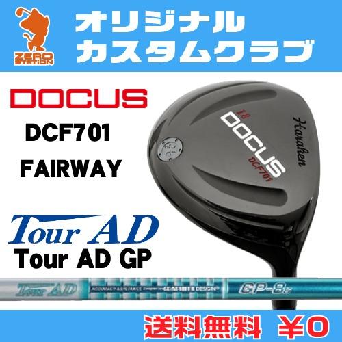 ドゥーカス DCF701 フェアウェイDOCUS DCF701 FAIRWAYTourAD GP カーボンシャフトオリジナルカスタム