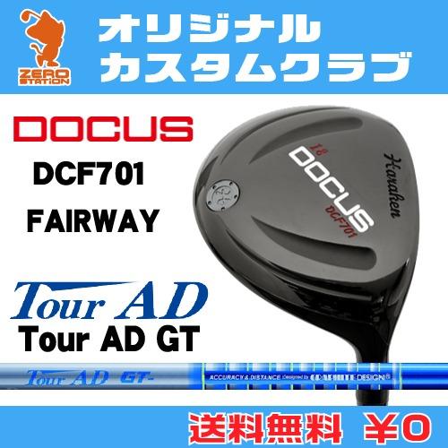 【保存版】 ドゥーカス DCF701 フェアウェイDOCUS DCF701 GT DCF701 FAIRWAYTourAD ドゥーカス GT カーボンシャフトオリジナルカスタム, ALEGRE:fd724d18 --- canoncity.azurewebsites.net