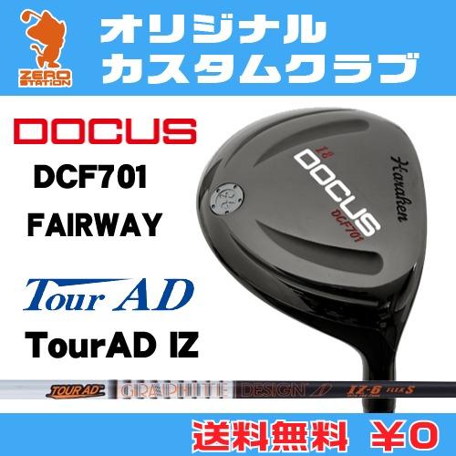 ドゥーカス DCF701 フェアウェイDOCUS DCF701 FAIRWAYTourAD IZ カーボンシャフトオリジナルカスタム