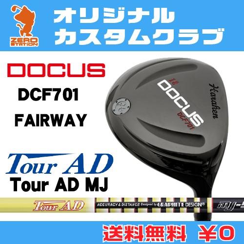 ドゥーカス DCF701 フェアウェイDOCUS DCF701 FAIRWAYTourAD MJ カーボンシャフトオリジナルカスタム