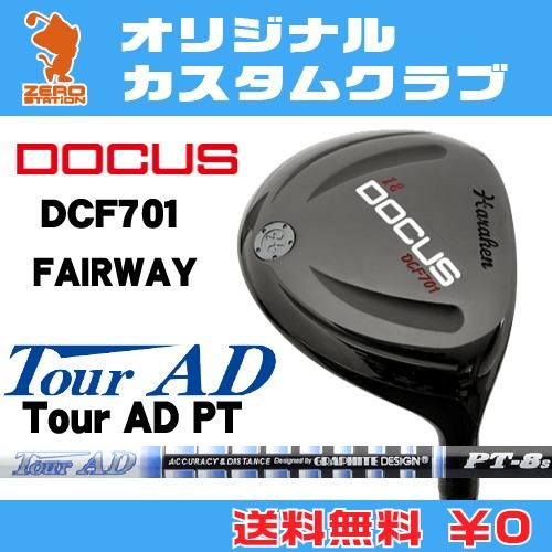 ドゥーカス DCF701 フェアウェイDOCUS DCF701 FAIRWAYTourAD PT カーボンシャフトオリジナルカスタム