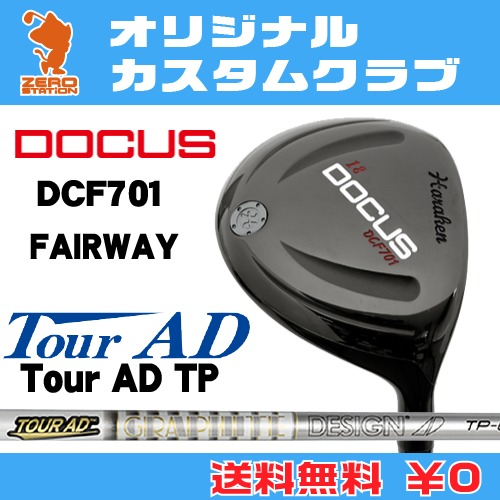 ドゥーカス DCF701 フェアウェイDOCUS DCF701 FAIRWAYTourAD TP カーボンシャフトオリジナルカスタム