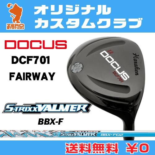 ドゥーカス DCF701 フェアウェイDOCUS DCF701 FAIRWAYVALMER BBX-F カーボンシャフトオリジナルカスタム