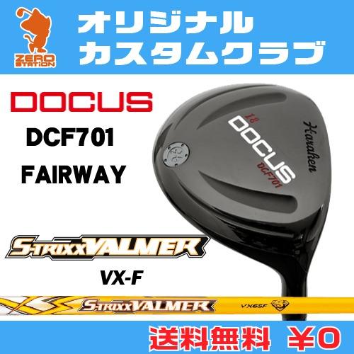 ドゥーカス DCF701 フェアウェイDOCUS DCF701 FAIRWAYVALMER VX-F カーボンシャフトオリジナルカスタム