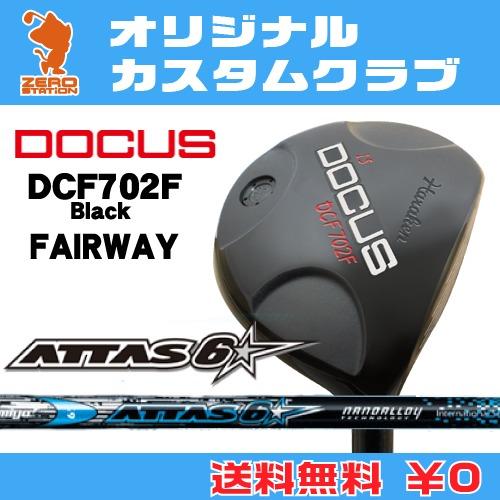 ドゥーカス DCF702F Black フェアウェイDOCUS DCF702F Black FAIRWAYATTAS 6STAR カーボンシャフトオリジナルカスタム