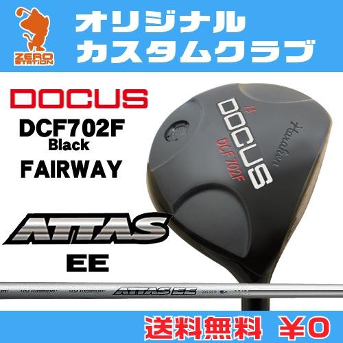 ドゥーカス DCF702F Black フェアウェイDOCUS DCF702F Black FAIRWAYATTAS EE カーボンシャフトオリジナルカスタム