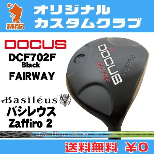 ドゥーカス DCF702F Black フェアウェイDOCUS DCF702F Black FAIRWAYBasileus Zaffiro 2 カーボンシャフトオリジナルカスタム
