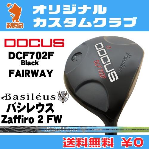 ドゥーカス DCF702F Black フェアウェイDOCUS DCF702F Black FAIRWAYBasileus Zaffiro 2 FW カーボンシャフトオリジナルカスタム